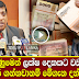 No new laws imposed in depositing foreign currency in local banks; says Finance Minister Ravi Karunanayake