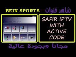 الاصدار الثالث تطبيق safir iptv