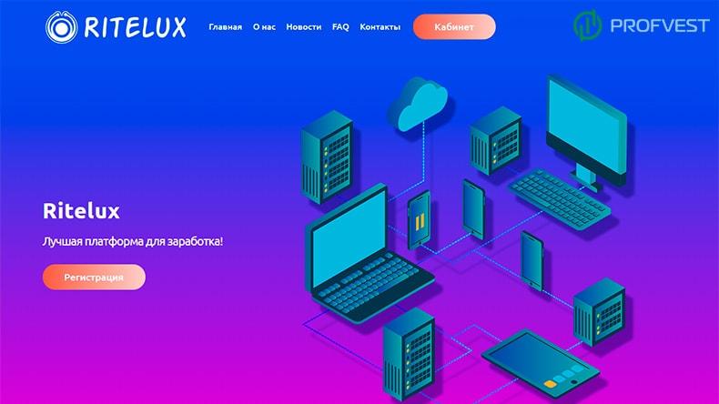 Ritelux обзор и отзывы HYIP-проекта