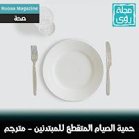 2- حمية الصيام المتقطع للمبتدئين - ترجمة إبراهيم العلو