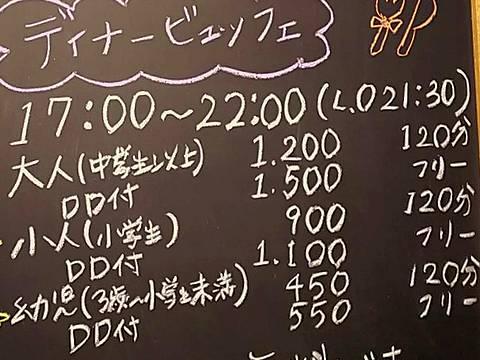 HP情報2 カフェダイニング ku-ya(クーヤ)大垣店