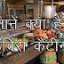जानें क्या है इंदिरा कैंटीन - Know what is Indira Canteen
