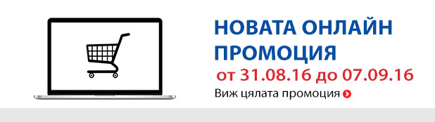 http://www.technopolis.bg/bg/PredefinedProductList/31-08-16-07-09-16/c/OnlinePromo?pageselect=12&page=0&q=&text=&layout=Grid