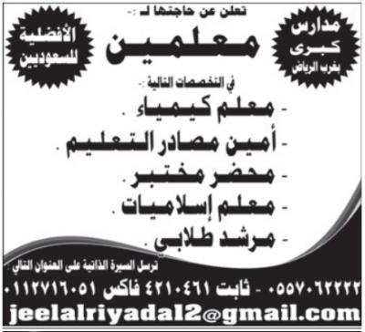 لكبرى مدارس الرياض مطلوب معلمين لمختلف التخصصات - تقدم على الانترنت هنا