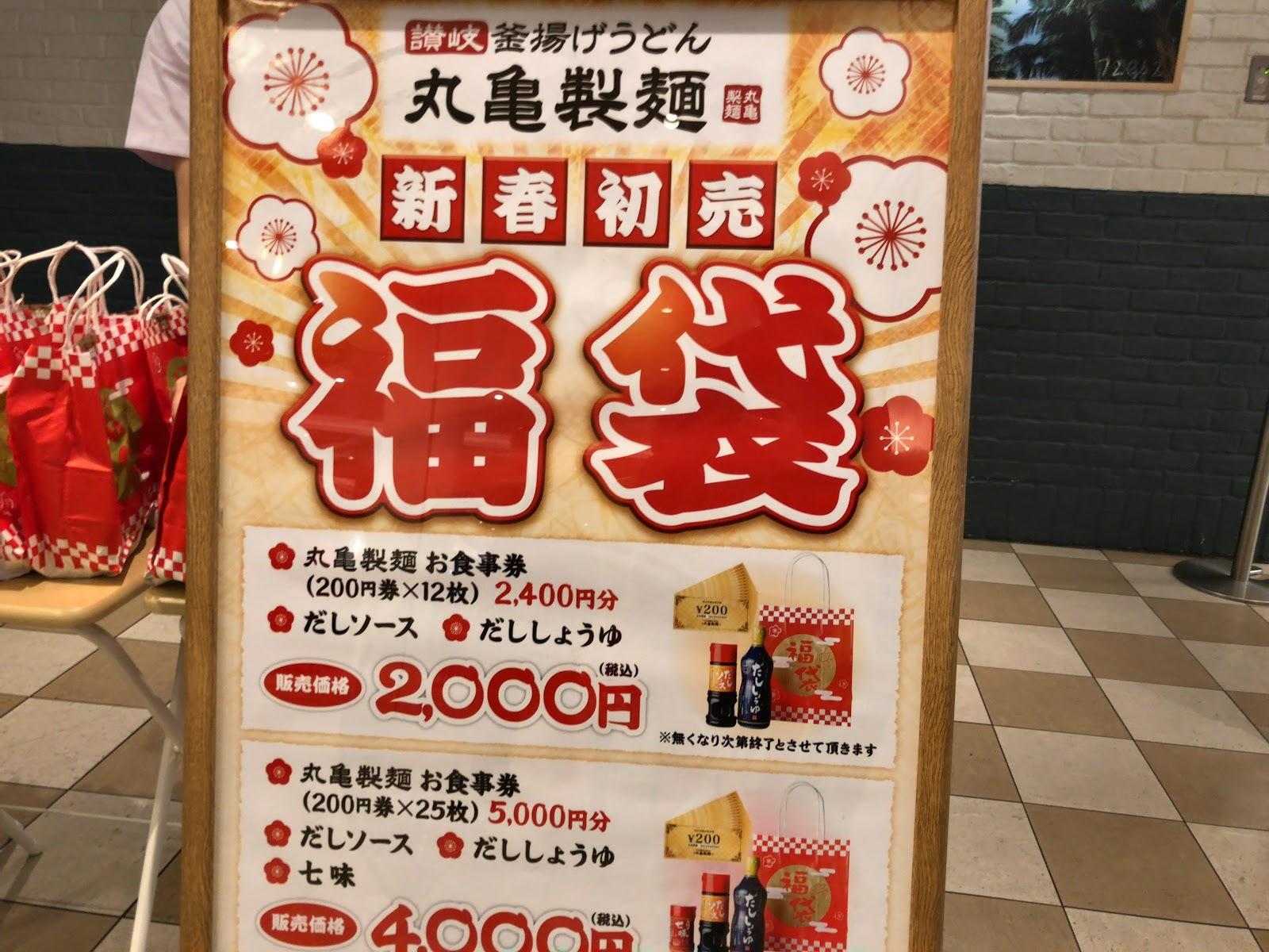 丸亀 製 麺 北 山田