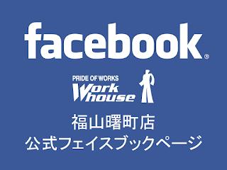 福山曙町店フェイスブックページ