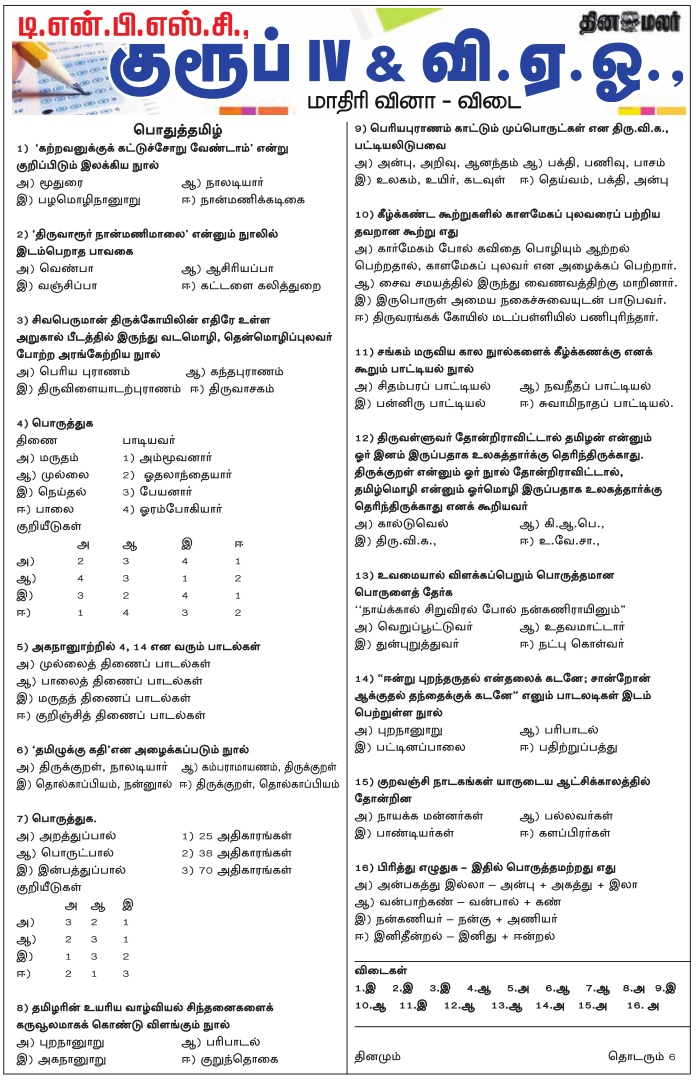 TNPSC General Tamil Model Questions Answers Part 2 (Dinamalar) - Download as PDF