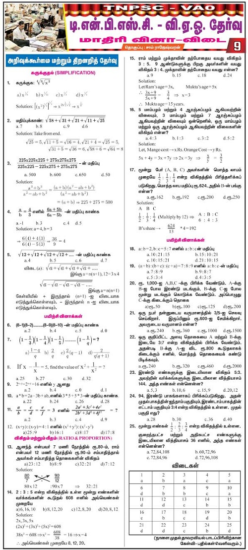 TNPSC -VAO Model Question Paper -Part9-Simplification(2015)