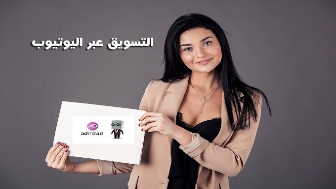 Promote Admitad via youtube تسويق العروض عبر اليوتيوب بسهوله
