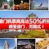 感受澳门,无限式! AirAsia澳门机票航费竟高达50%折扣!