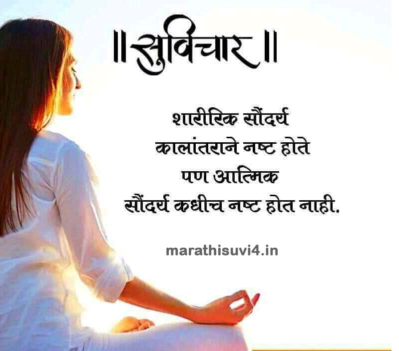 Mind Beauty Marathi Suvichar