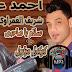 اغنية احمد عامر والغمراوى_سلام يا صحبى وكوكتيل مواويل mp3 2018 على موقع ميكس وان ميوزك