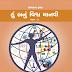 HU BANU VISHVAMANVI GK Book Part-3 Pdf