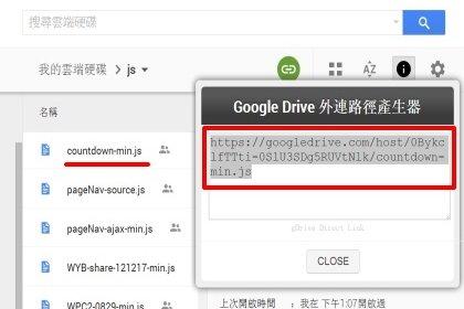 Google Drive 外連產生器 V1