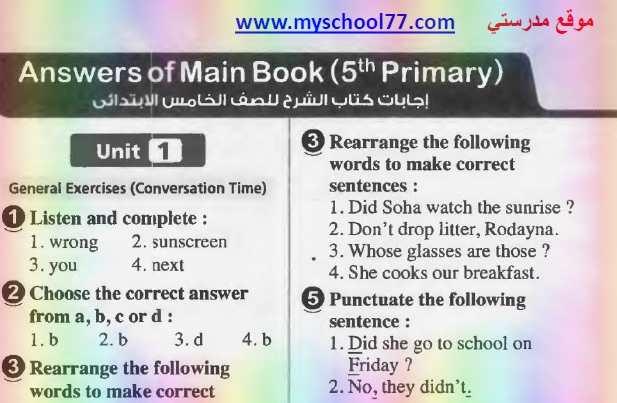 اجابات كتاب المعاصر لغة انجليزية للصف الخامس الابتدائي ترم أول 2020