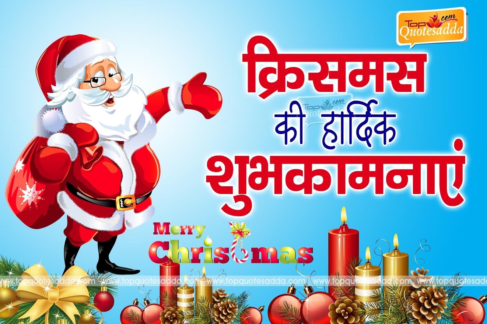 Happy Christmas Hindi Quotes Hq Images For Facebook Topquotesadda