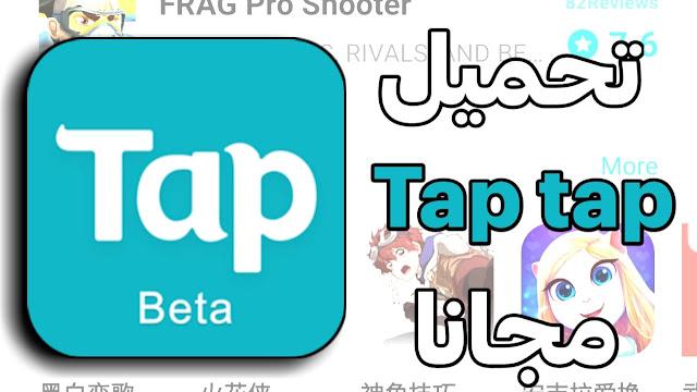 تحميل متجر tap tap للاندرويد لتحميل الالعاب الآسيوية مجانا آخر اصدار