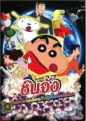 Shin Chan The Movie (2017) ชินจัง เดอะมูฟวี่ สงครามเอเลี่ยนพันธุ์เพี้ยนถล่มโลก