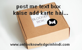 Text Box Kaise Add Karte Hai