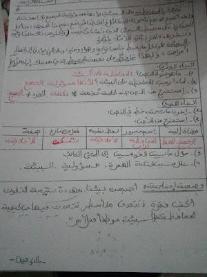 تقويم مع الحل السنة الرابعة ابتدائي الجيل الثاني في مادة اللغة العربية الفصل الثاني