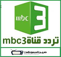 تردد قناة ام بي سي 3 mbc3 الجديد