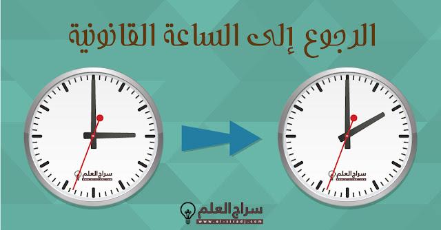 الرجوع للساعة القانونية للمملكة المغربية يوم الأحد 29 أكتوبر 2017