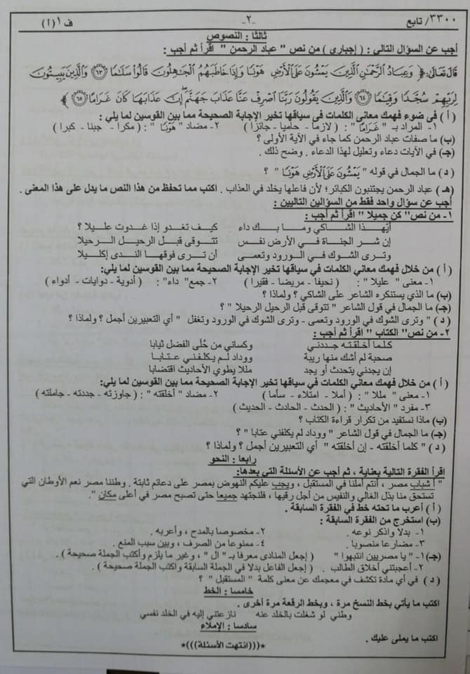 تجميع امتحانات اللغة العربية والدين للصف الثالث الاعدادي ترم أول.. محافظات 2019  12