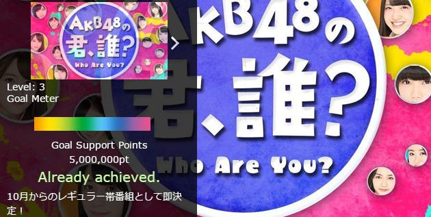 http://akb48-daily.blogspot.com/2016/09/akb48-no-kimi-dare-regular-show.html