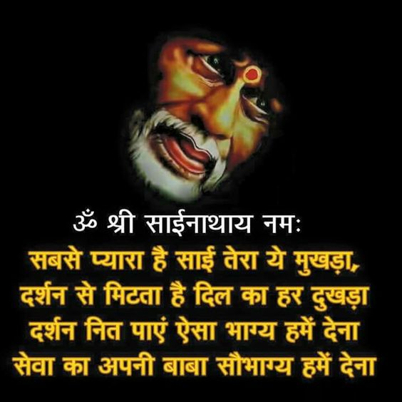 Sai Baba Image with Hindi Quotes