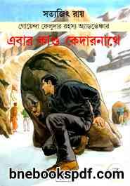 এবার কান্ড কেদারনাথে - সত্যজিৎ রায় Feluda Ebaar Kando Kedarnath-E pdf