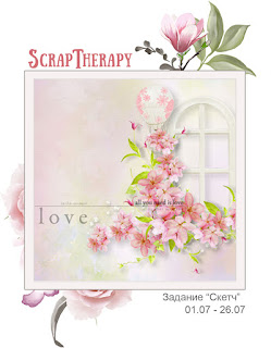 http://blog-scraptherapy.blogspot.ru/2017/07/blog-post_1.html