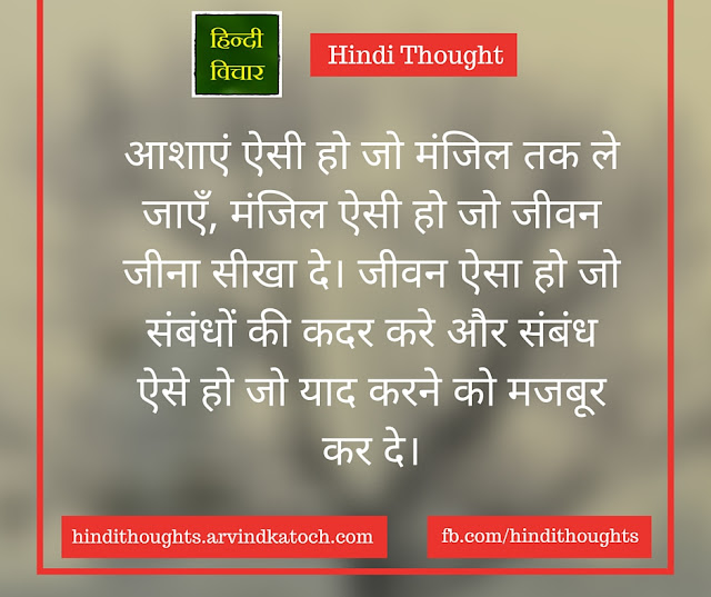 Hindi Thought, Hopes, towards, destination, आशाएं, मंजिल, helps, relations
