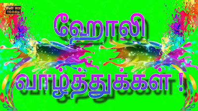 Happy Holi Shayari, Messages, Sms, Wishes in Tamil