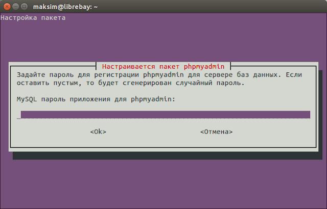 Придумываем пароль для phpmyadmin