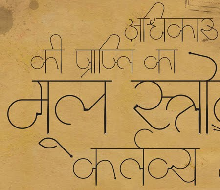 Ananda style Hindi fonts Hindi Fonts Collection Pinterest - tribute speech examples
