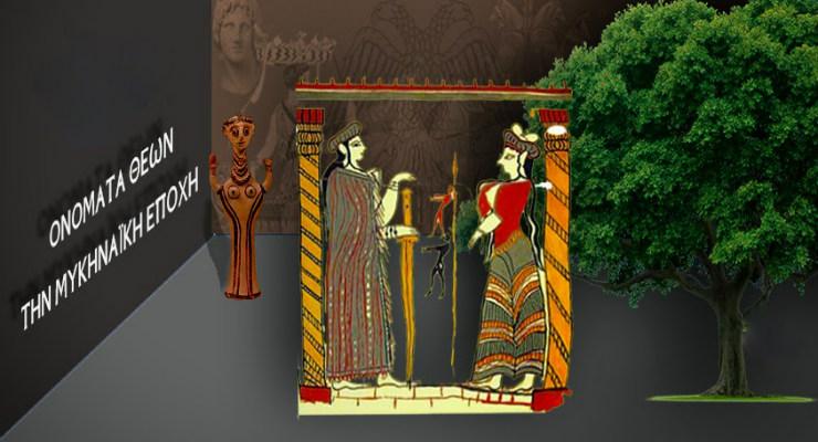 Τα ονόματα των θεών στη Μυκηναϊκή Εποχή