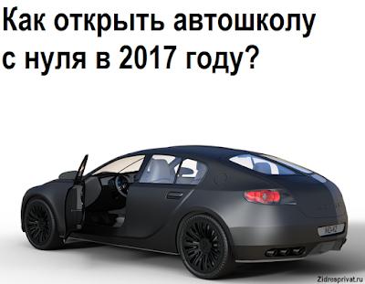 Как открыть автошколу с нуля в 2017 году