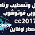 تحميل وتسطيب برنامج ادوبى فوتوشوب cc 2017 اخر اصدار اوفلاين