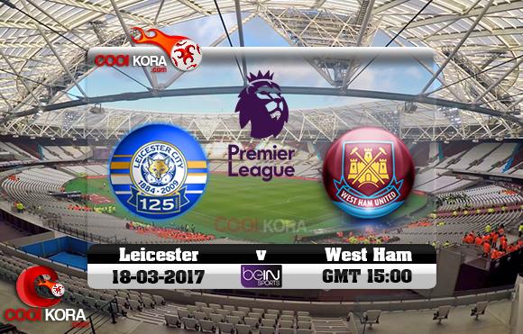 مشاهدة مباراة وست هام وليستر سيتي اليوم 18-3-2017 في الدوري الإنجليزي