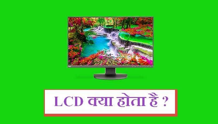 LCD full form in Hindi - एल.सी.डी क्या होता है?