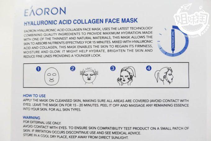 Eaoron面膜,澳洲面膜,澳洲水光針面膜,eaoron面膜價格