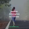 positive Affirmation for success,सफलता के लिए सकारात्मक प्रतिज्ञान,