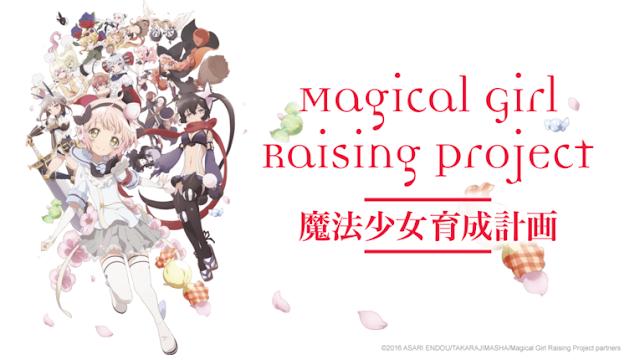 Mahou Shoujo Ikusei Keikaku / 魔法少女育成計画 Mahou%2BShoujo%2BIkusei%2BKeikaku