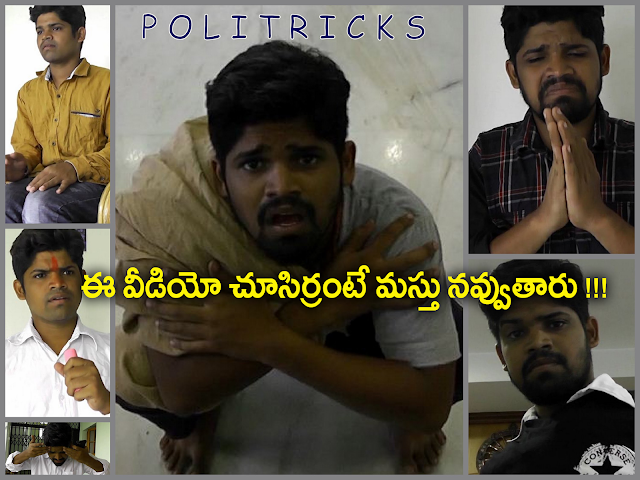 KCR, Chandra Babu, Jagan Video Going Viral Best Telugu Dubsmash Ever