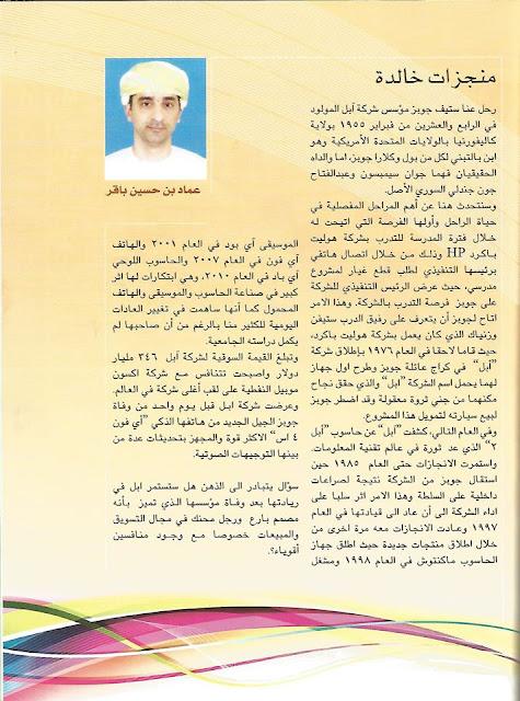 منجزات خالدة ...نشر بمجلة حياتي -اكتوبر -2011 عماد بن حسين باقر