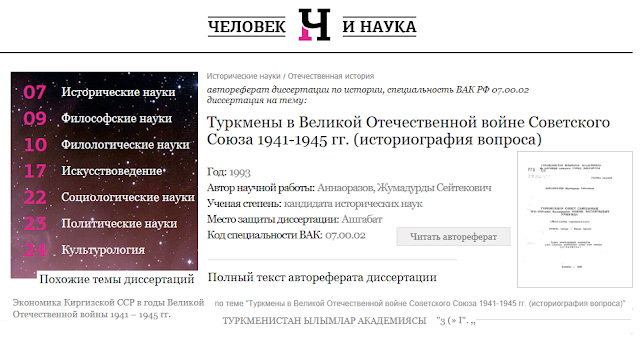my phd materials Выдача дипломов от докторских диссертаций Аннаоразов Жумадурды Сейтекович ВАК