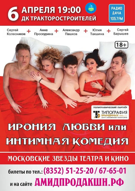 Спектакль «Ирония любви, или Интимная комедия» (18+)