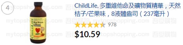 iHerb ChildLife 綜合維他命