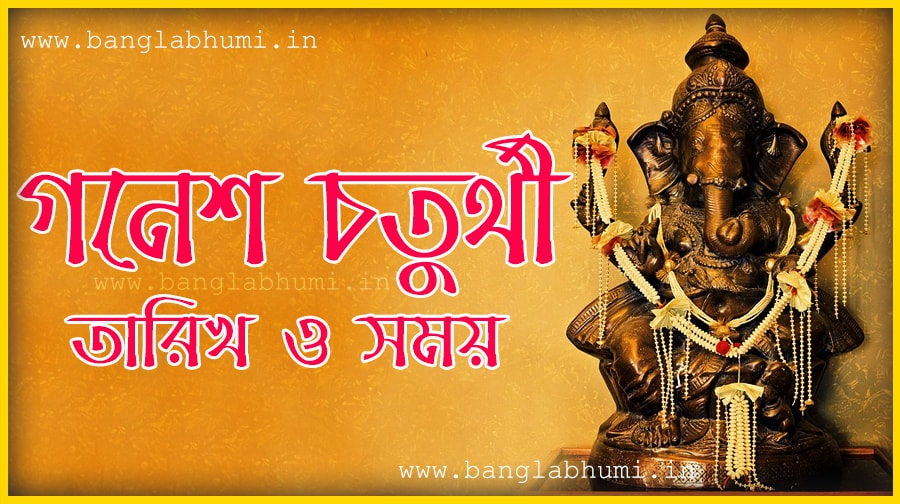 2018 Ganesh Chaturthi Puja Date & Time in India, 2018 Bengali Calendar