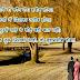 Na Jaane Wo Kone रोमांटिक शायरी - Romantic Shayari